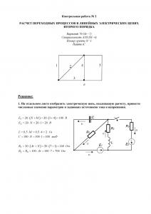 Решение КР №2 по ОТЦ, ПГНИУ (ПГТУ), Вариант 70, Специальность АТП, N=1