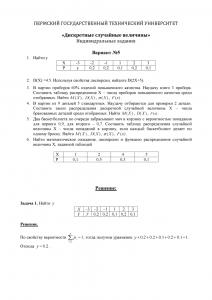 Решение индивидуального задания «Дискретные случайные величины», Вариант 5, ПГТУ