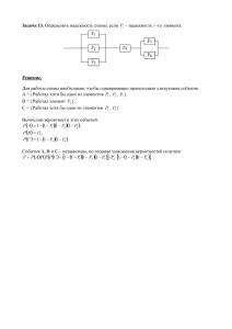 Решение индивидуального задания «Теория вероятностей», Вариант 4, ПГТУ