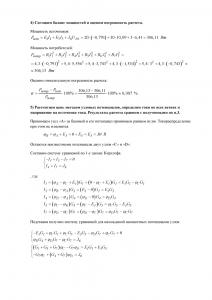Решение КР №1 по ОТЦ, ПГНИУ (ПГТУ), Вариант 12, Специальность КТЭИ