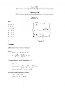 Решение задачи 4.1 (Задание №4) по ТОЭ, Вариант 10, ТюмГНГУ