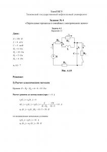 Решение задачи 4.1 (Задание №4) по ТОЭ, Вариант 12, ТюмГНГУ