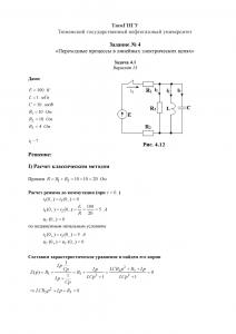 Решение задачи 4.1 (Задание №4) по ТОЭ, Вариант 15, ТюмГНГУ