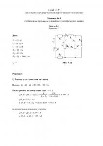 Решение задачи 4.1 (Задание №4) по ТОЭ, Вариант 27, ТюмГНГУ