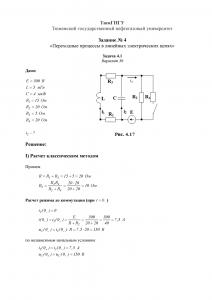 Решение задачи 4.1 (Задание №4) по ТОЭ, Вариант 30, ТюмГНГУ
