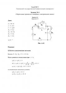 Решение задачи 4.1 (Задание №4) по ТОЭ, Вариант 32, ТюмГНГУ