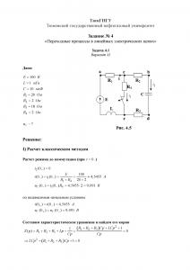 Решение задачи 4.1 (Задание №4) по ТОЭ, Вариант 41, ТюмГНГУ