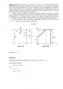 Решение задачи 4.2 (Задание №4) по ТОЭ, Вариант 6, ТюмГНГУ