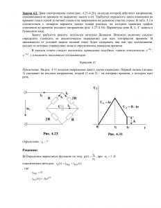 Решение задачи 4.2 (Задание №4) по ТОЭ, Вариант 41, ТюмГНГУ
