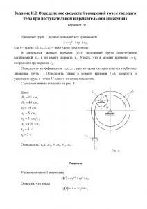 Решение задачи К2, Вариант 10, Яблонский А.А.