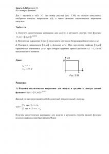 Решение задачи 3.4, вариант 1, Л.А.Бессонов, ТОЭ