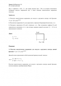 Решение задачи 3.4, вариант 31, Л.А.Бессонов, ТОЭ