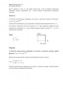 Решение задачи 3.4, вариант 51, Л.А.Бессонов, ТОЭ