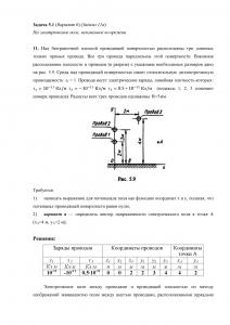 Решение задачи 5.1, Вариант 6, Л.А.Бессонов, ТОЭ