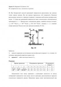 Решение задачи 5.1, Вариант 26, Л.А.Бессонов, ТОЭ