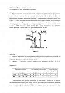 Решение задачи 5.1, Вариант 46, Л.А.Бессонов, ТОЭ