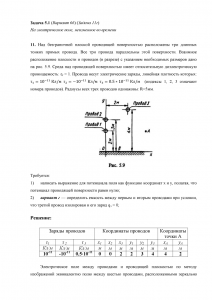 Решение задачи 5.1, Вариант 66, Л.А.Бессонов, ТОЭ