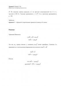 Решение задачи 17б, (Задание 6), Л.А.Бессонов, ТОЭ