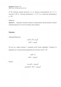 Решение задачи 17д, (Задание 6), Л.А.Бессонов, ТОЭ