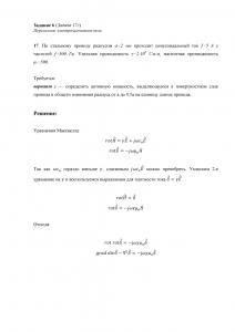Решение задачи 17г, (Задание 6), Л.А.Бессонов, ТОЭ
