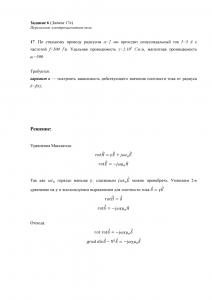Решение задачи 17в, (Задание 6), Л.А.Бессонов, ТОЭ