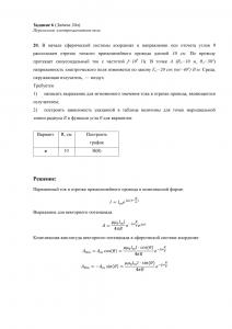 Решение задачи 20а, (Задание 6), Л.А.Бессонов, ТОЭ