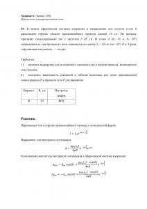 Решение задачи 20б, (Задание 6), Л.А.Бессонов, ТОЭ