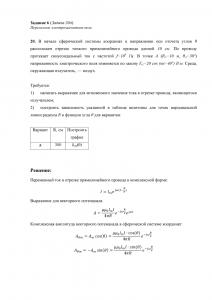 Решение задачи 20д, (Задание 6), Л.А.Бессонов, ТОЭ