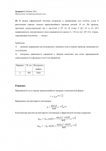 Решение задачи 20г, (Задание 6), Л.А.Бессонов, ТОЭ