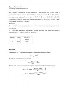 Решение задачи 20в, (Задание 6), Л.А.Бессонов, ТОЭ