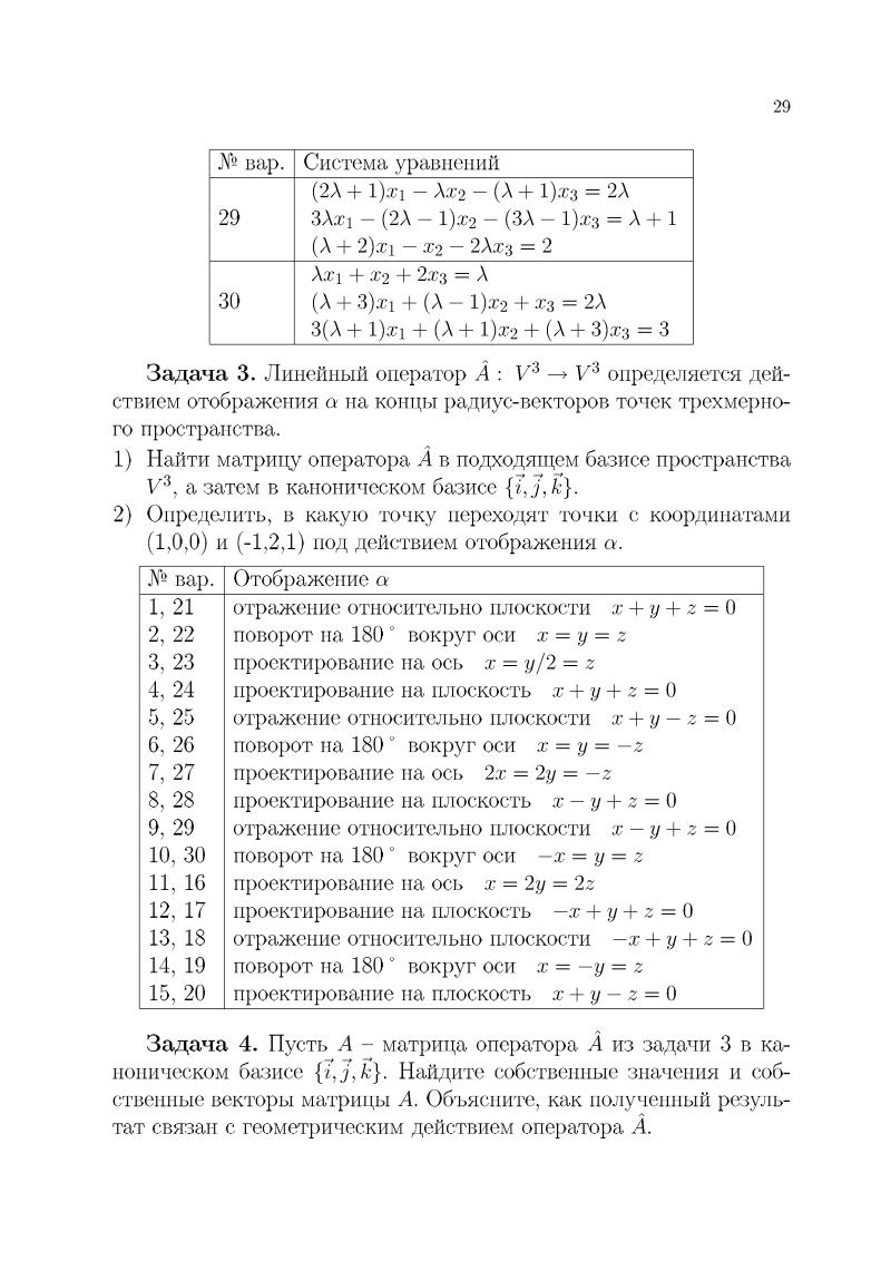 Решебник 1 Курс Института
