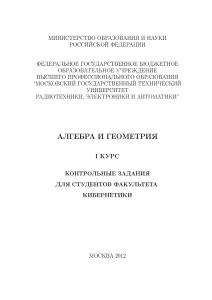 Решебник типового расчета №2, Алгебра и геометрия, I курс для студентов факультета Кибернетики, МИРЭА