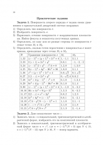 Решебник типового расчета №1, Алгебра и геометрия, I курс для студентов факультета Кибернетики, МИРЭА