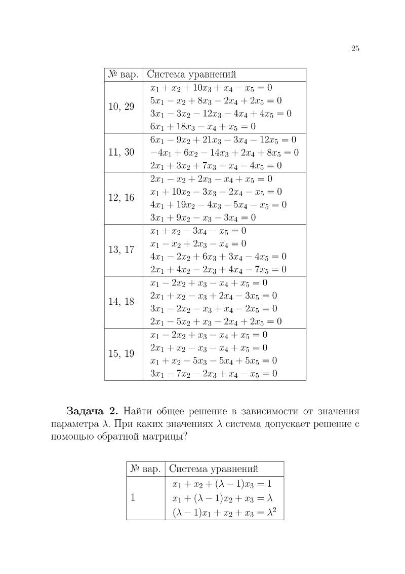 Математический анализ типовые решебник