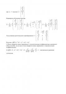 Решение ТР №2, Алгебра и геометрия, 1 курс для студентов факультета Кибернетики, МИРЭА, Вариант 28