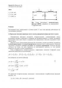Решение задачи 2.4, вариант 14, Л.А.Бессонов, ТОЭ