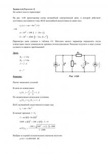 Решение задачи 4.4, вариант 5, Л.А.Бессонов, ТОЭ