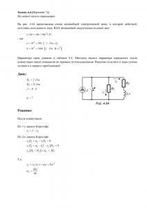 Решение задачи 4.4, вариант 71, Л.А.Бессонов, ТОЭ