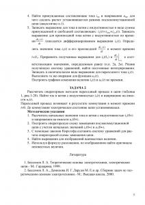 Решебник контрольного задания «Переходные процессы. Расчет классическим и операторным методами», РГППУ