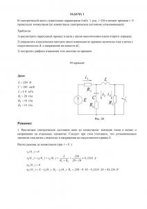 Решение задачи 1 по ТОЭ на тему «Переходные процессы», РГППУ, Вариант 80