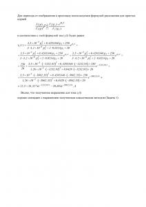 Решение задачи 2 по ТОЭ на тему «Переходные процессы», РГППУ, Вариант 80