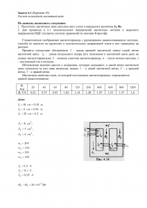 Решение задачи 4.1, Вариант 48, Л.А.Бессонов, ТОЭ