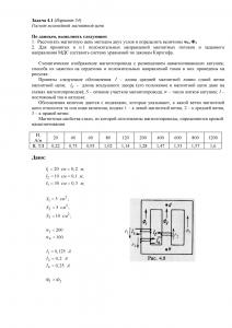 Решение задачи 4.1, Вариант 54, Л.А.Бессонов, ТОЭ