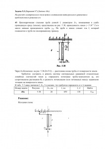 Решение задачи 5.3, Вариант 87, Л.А.Бессонов, ТОЭ