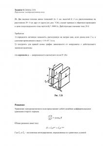 Решение задачи 21д, (Задание 6), Л.А.Бессонов, ТОЭ