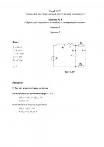 Решение задачи 4.1 (Задание №4) по ТОЭ, Вариант 3, ТюмГНГУ