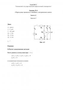 Решение задачи 4.1 (Задание №4) по ТОЭ, Вариант 5, ТюмГНГУ