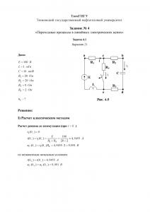 Решение задачи 4.1 (Задание №4) по ТОЭ, Вариант 21, ТюмГНГУ