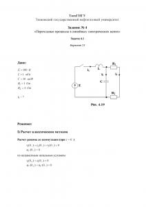 Решение задачи 4.1 (Задание №4) по ТОЭ, Вариант 23, ТюмГНГУ