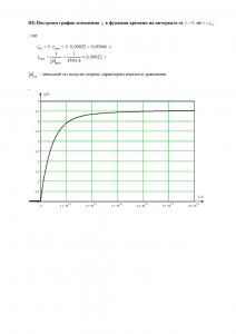 Решение задачи 4.1 (Задание №4) по ТОЭ, Вариант 31, ТюмГНГУ